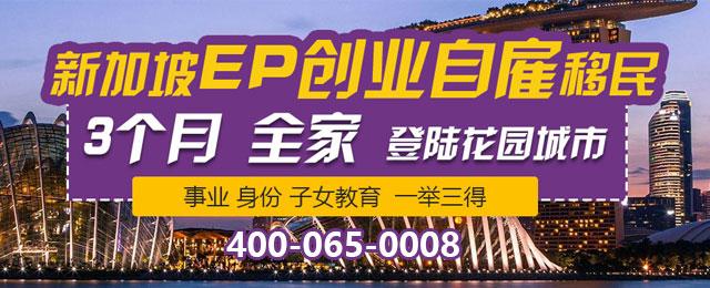 新加坡EP创业自雇移民